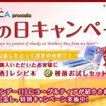 「がっちりマンデーにタニカ電器が紹介されました!」記念キャンペーン開催中!!!