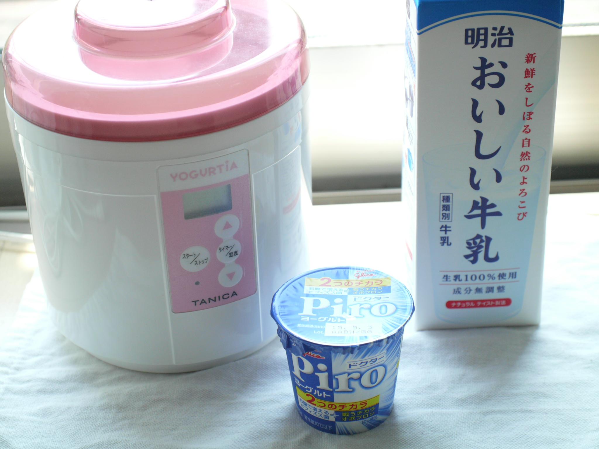 ヨーグルティア、牛乳、ドクターPiro