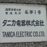 タニカ電器社屋をご紹介します!!