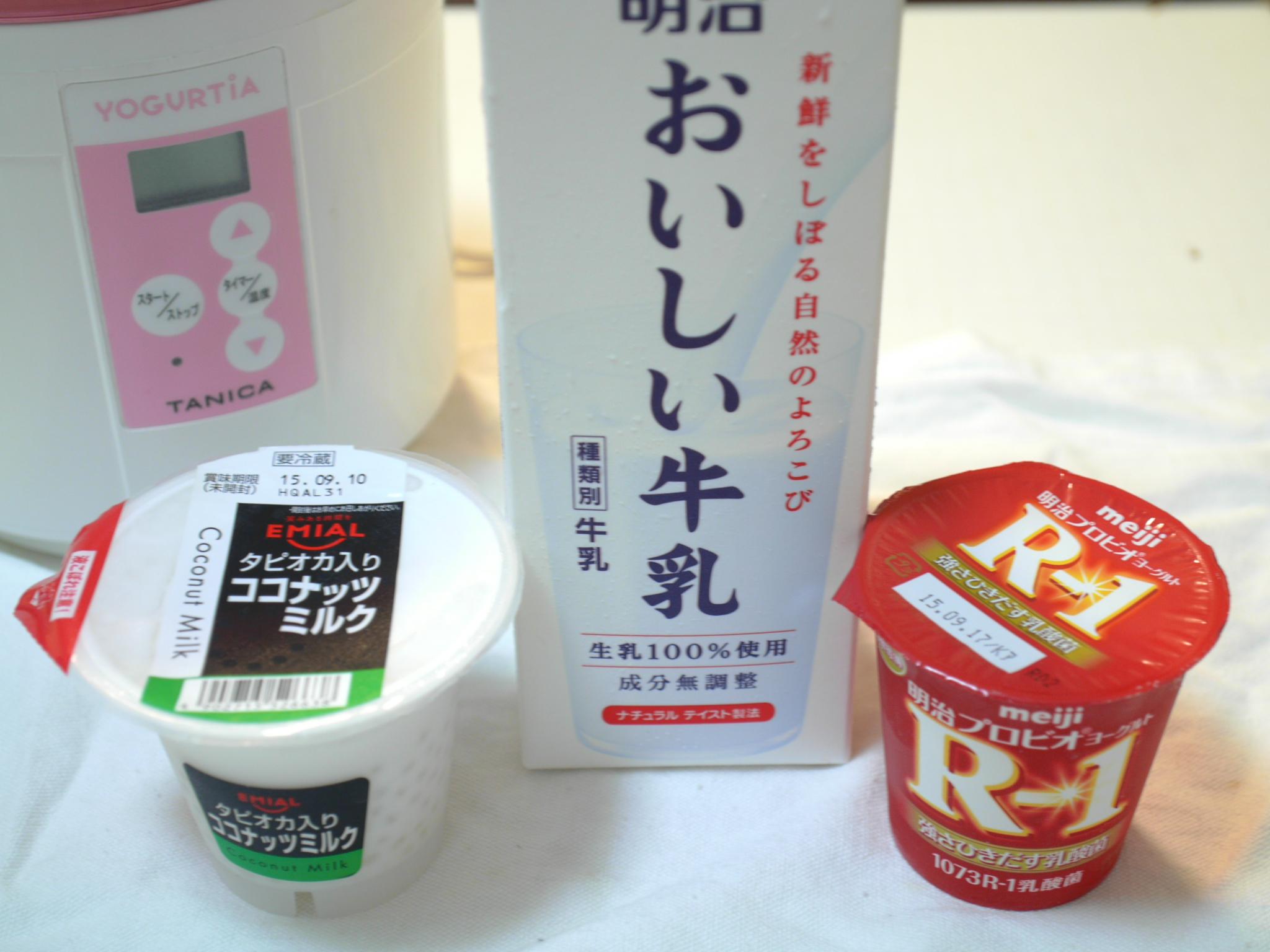 ココナッツミルク、R-1、おいしい牛乳、ヨーグルティア