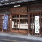 千古乃岩酒造株式会社さんにお伺いしました。