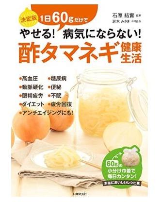 「酢玉ねぎ」の本