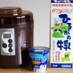 【作り方:ヨーグルト】濃密ギリシャヨーグルトパルテノ(プレーン)×ひるがの牛乳