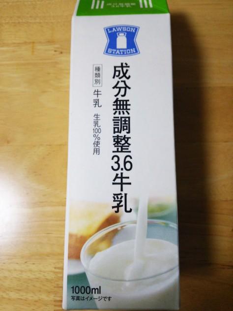 ローソン牛乳