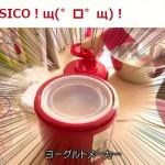 TBS系「世界ふしぎ発見!」にKAMOSICO登場!?
