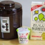【作り方:ヨーグルト】ガセリ菌SP株豆乳仕立て×キッコーマンおいしい無調整豆乳