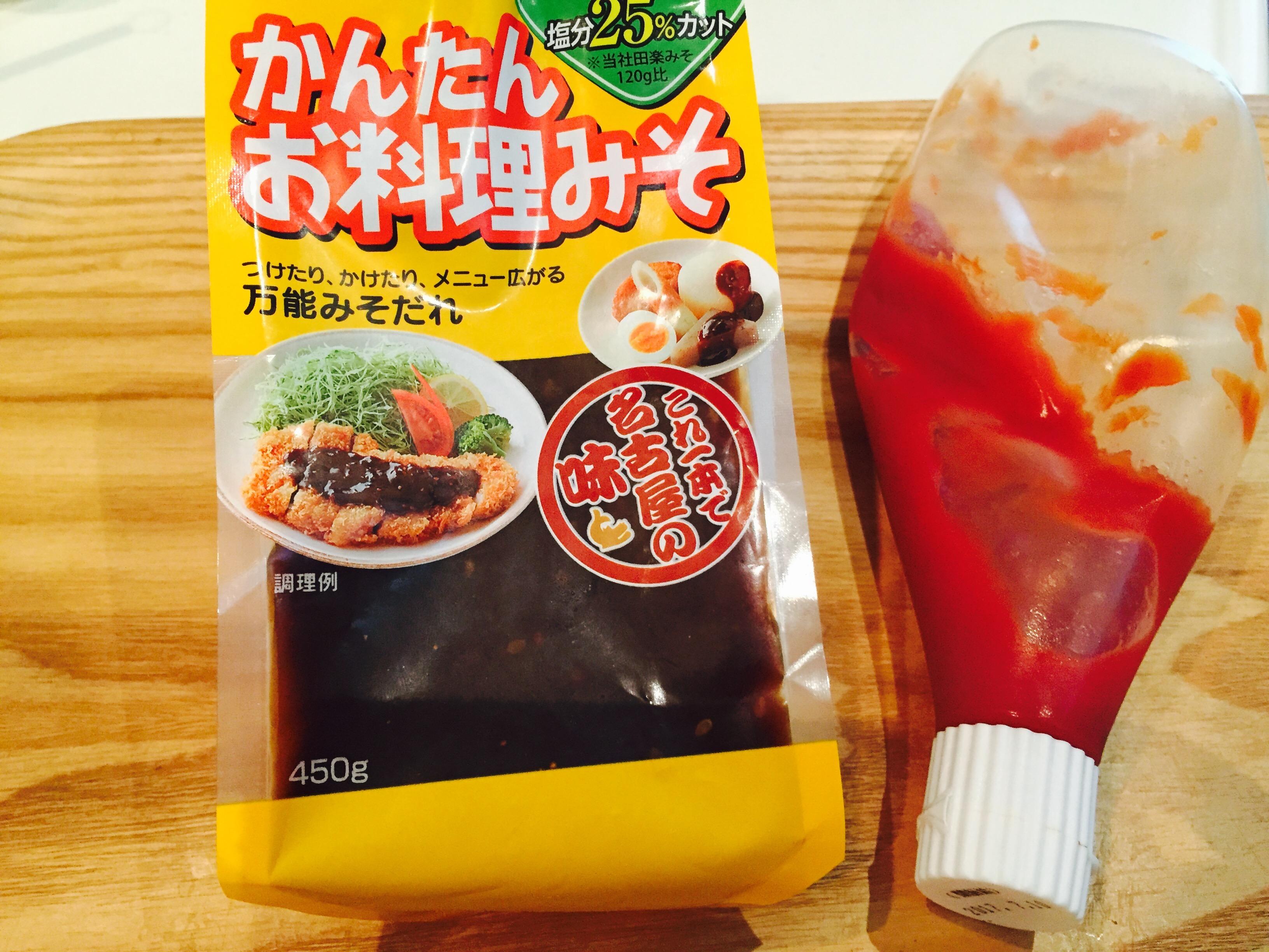 お料理味噌とケチャップ
