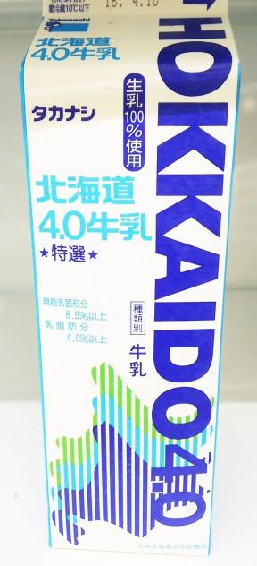タカナシ北海道4.0牛乳