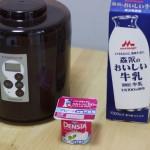 【作り方:ヨーグルト】ダノンデンシア×森永のおいしい牛乳編