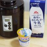【作り方:ヨーグルト】森永乳業GO-UP×森永のおいしい牛乳編