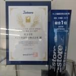 Eストア「ネットショップ大賞2016 SPRING」受賞しました!