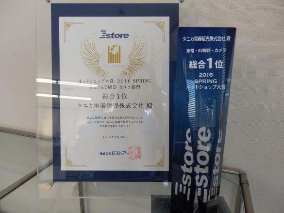 ネットショップ大賞2016春