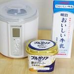 【作り方:ヨーグルト】明治ブルガリアヨーグルト贅沢クリーミー生乳100×明治おいしい牛乳編