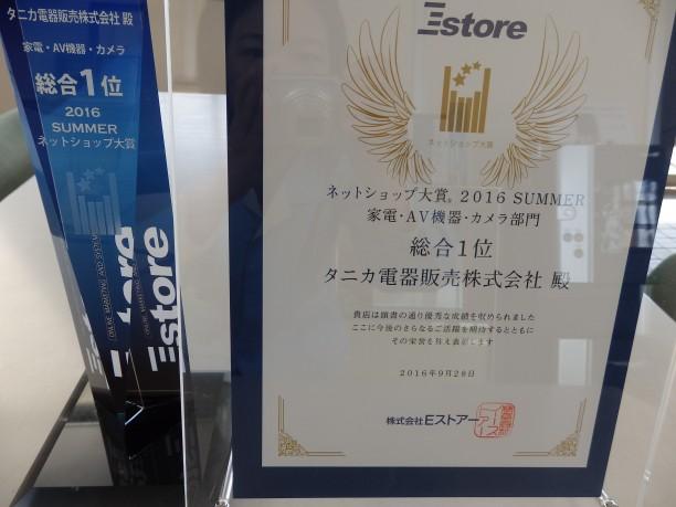 ネットショップ大賞(R)2016summer