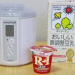 【作り方:ヨーグルト】明治R-1低脂肪×キッコーマンおいしい無調整豆乳編