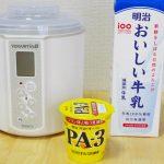 【作り方:ヨーグルト】明治プロビオヨーグルトPA-3×明治おいしい牛乳編