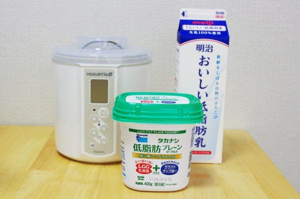 ヨーグルティア,おいしい低脂肪乳,タカナシプレーン