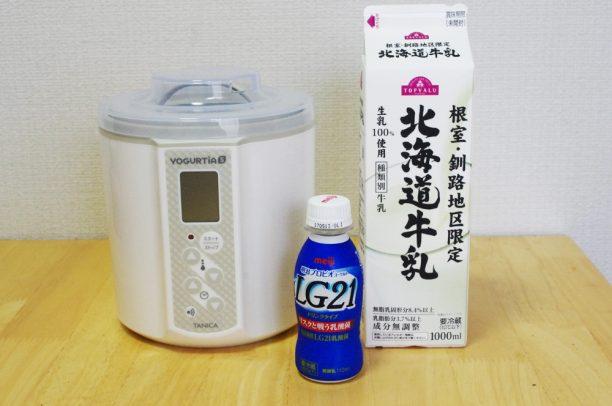 ヨーグルティア,LG-21,トップバリュ北海道牛乳