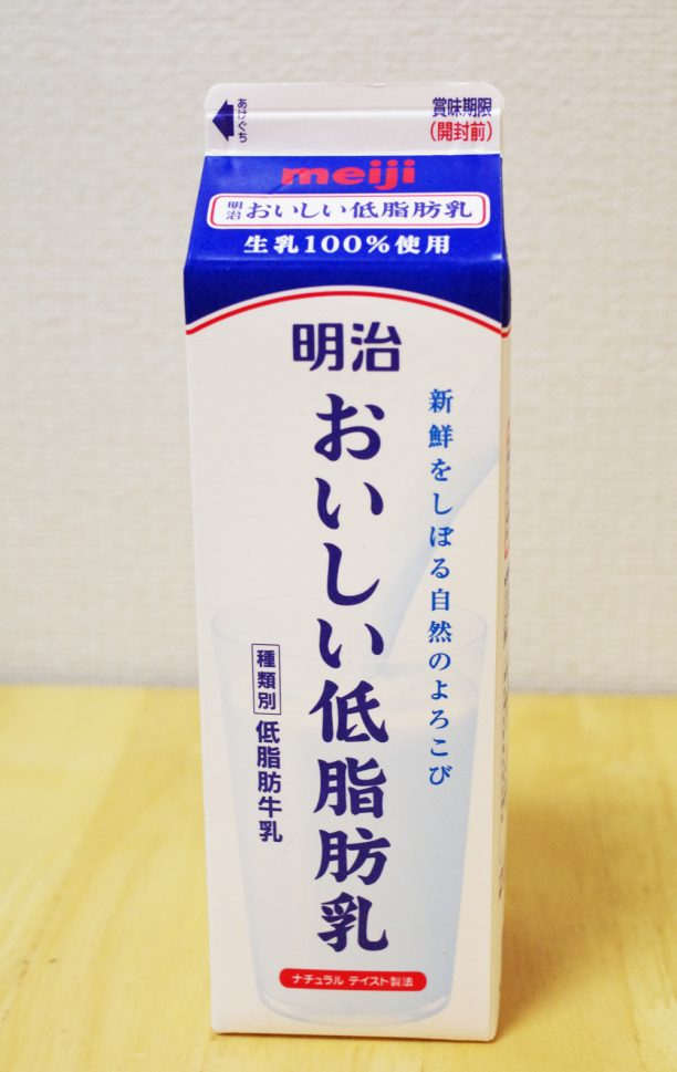 明治おいしい低脂肪牛乳