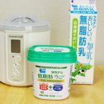 【作り方:ヨーグルト】タカナシ低脂肪プレーンヨーグルト×タカナシ無脂肪乳編