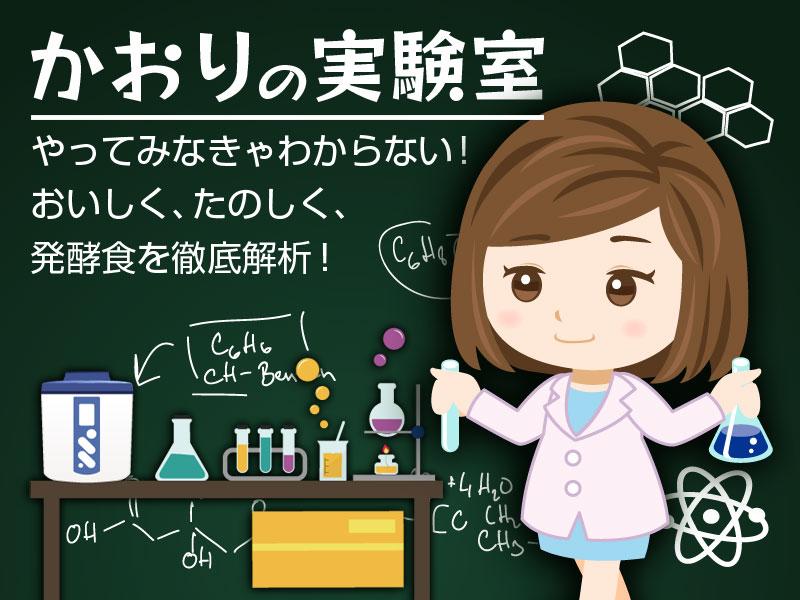 かおりの発酵実験室