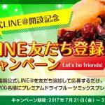 LINE@友だちキャンペーン開催!