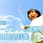 タニカPRESENTS 夏休みヨーグルト&発酵食自由研究特集!
