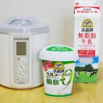 【作り方:ヨーグルト】小岩井生乳ヨーグルト脂肪0×小岩井無脂肪牛乳編