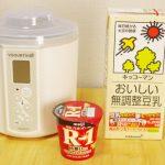 【作り方:ヨーグルト】明治R-1砂糖0ゼロ×キッコーマンおいしい無調整豆乳編