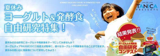 夏休み自由研究