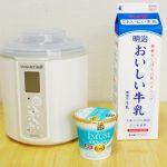 【作り方:ヨーグルト】小岩井iMUSE×明治おいしい牛乳編