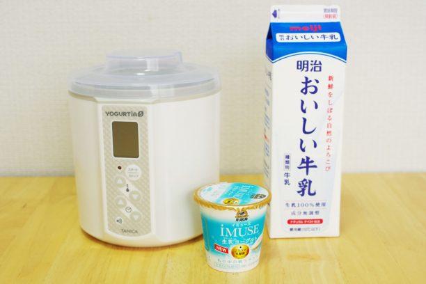 iMUSE、明治おいしい牛乳、ヨーグルティア