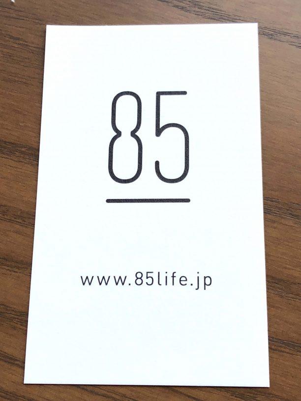 85(ハチゴウ)