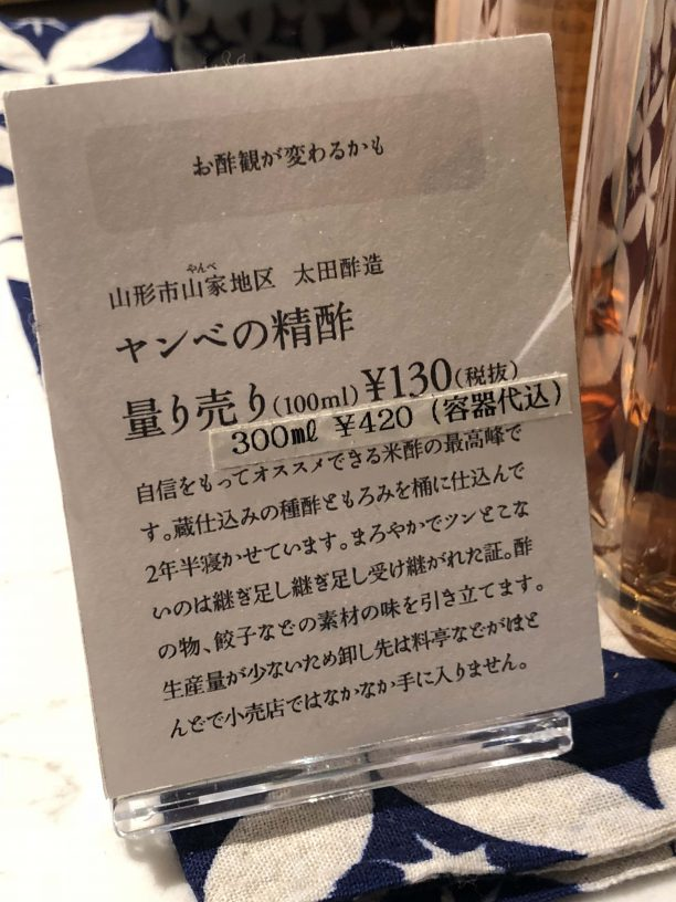 ヤンベの精酢