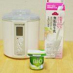 【作り方:ヨーグルト】ダノンBIO脂肪0砂糖不使用×トップバリュ無脂肪牛乳編
