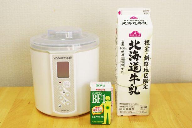 BF-1、北海道牛乳、ヨーグルティアS