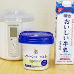 【作り方:ヨーグルト】セブンプレミアムプレーンヨーグルト×明治おいしい牛乳編