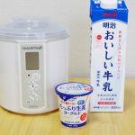 【作り方:ヨーグルト】たっぷり生乳ヨーグルト×明治おいしい牛乳編
