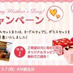 【お得情報】「母の日キャンぺーン」開催中!!