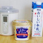 【作り方:ヨーグルト】至福のギリシャ×明治おいしい牛乳編