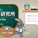 """Dr.ノンの研究所""""スポーツ編""""を公開致しました!!"""