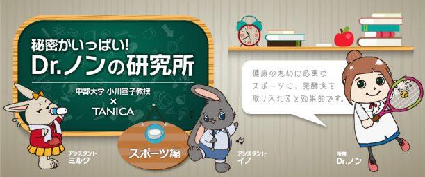 Dr.ノンスポーツ編