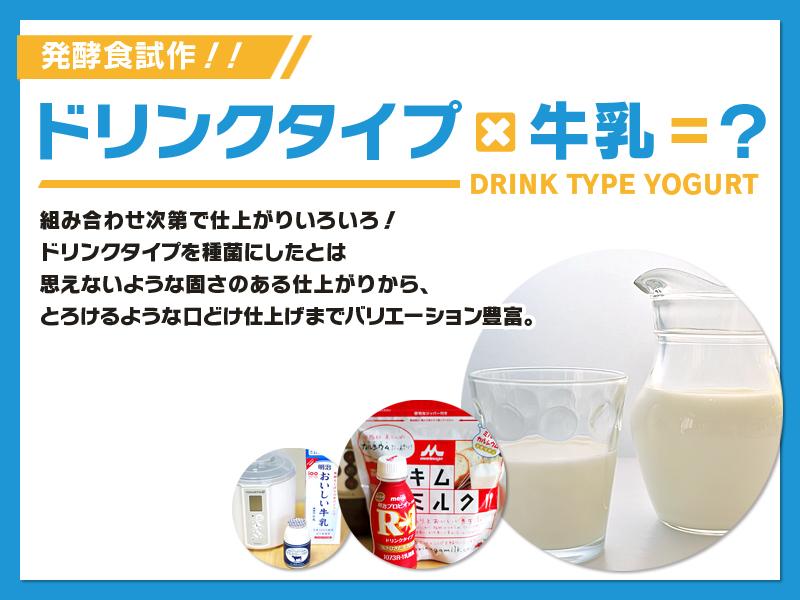 発酵食試作!! ドリンクタイプ×牛乳=?