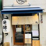 【食レポ】発酵料理専門店「醸しメシかもし酒糀や」で「タニカブログ会」♪おいしい発酵ランチを頂きました(*≧∀≦*)