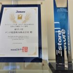 「ネットショップ大賞(R)2017家電・AV機器・カメラ部門総合1位」 を受賞しました!!