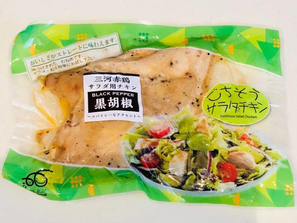 三河赤鶏サラダチキン黒胡椒