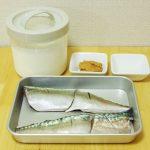 【レシピ:ヨーグルト】鯖のヨーグルト漬け編