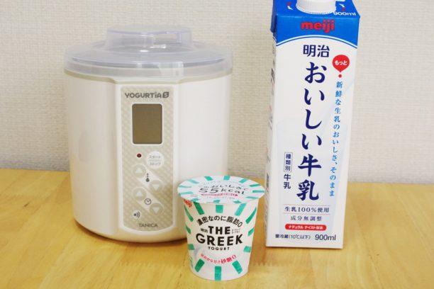 THE GREEKヨーグルト砂糖0、明治おいしい牛乳、ヨーグルティアS