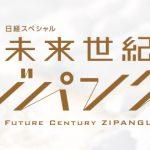 今夜(6/13・22時~)テレ東系「未来世紀ジパング」で、発酵食が特集されます!