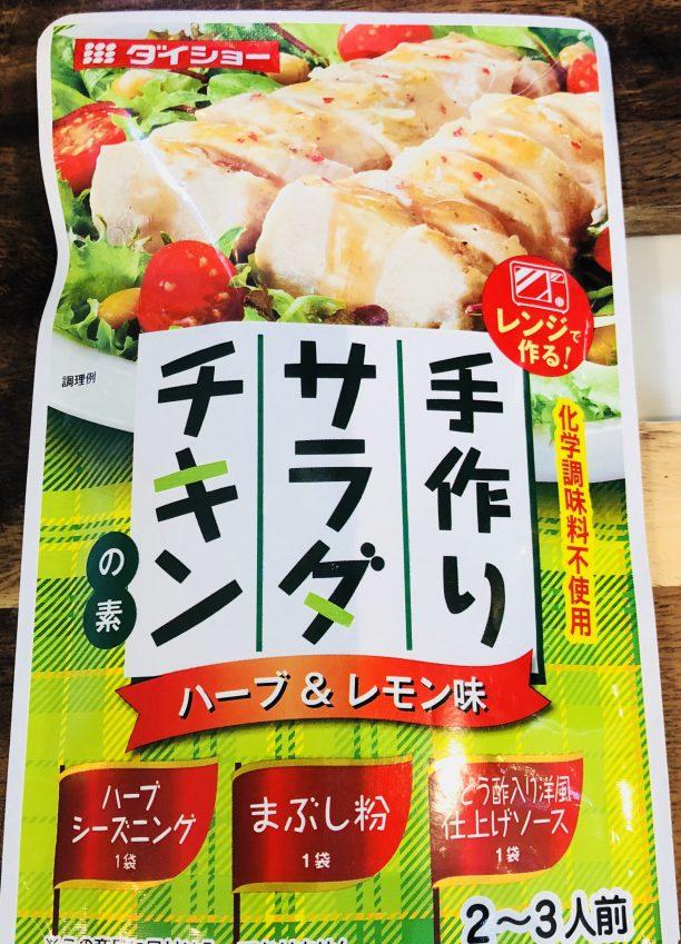 サラダチキンの素 ハーブ&レモン味